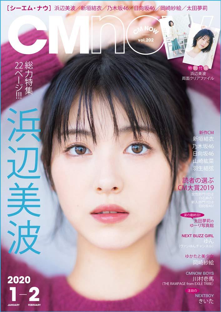 CM NOW (シーエム・ナウ) 2020年 1月号