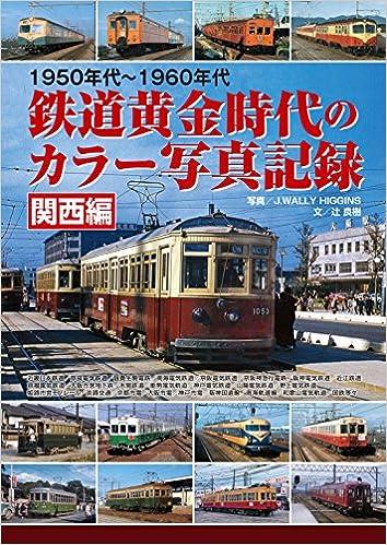 1950年代~1960年代鉄道黄金時代...