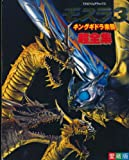 Mothra 3: King Complete Super Attack
