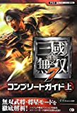Shin Sangoku Musou 7 (Aka : Dynasty Warriors 8) Complete Guide (First Part) [Game Guide Book Japanese Edition]