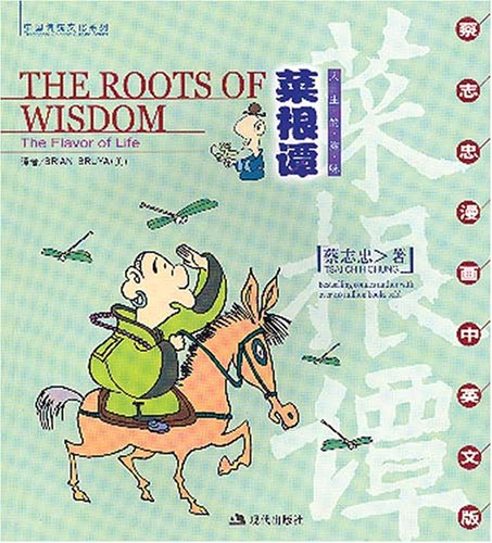 The Roots of Wisdom (English-Chinese)