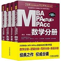 正版2020年mba联考教材 mba联考教材 2020 MBA MPA MPAcc联考教材 数学 分册 英语分册 写作分册 逻辑分册 全套4本