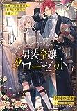 男装令嬢のクローゼット: 白雪の貸衣装屋と、「薔薇」が禁句の伯爵さま。 (コバルト文庫)