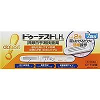 【第1類医薬品】ドゥーテストLHa排卵日予測検査薬 7本