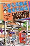 こちら葛飾区亀有公園前派出所 74 (ジャンプコミックス)