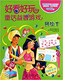 Nice fairy tale fun puzzle game: Aladdin(Chinese Edition)