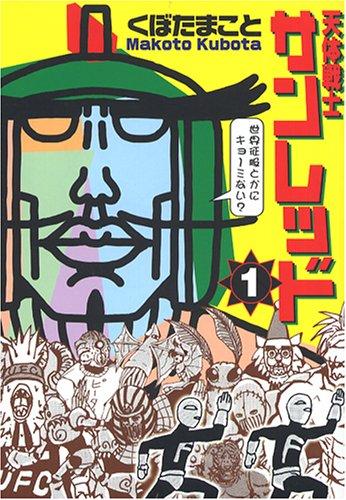 天体戦士サンレッド 1 (ヤングガンガンコミックス)