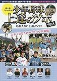 少年野球上達のツボ2018 ―名将たちの王道メソッド― (B.B.MOOK)