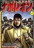 ナポレオン~覇道進撃~ 6 (ヤングキングコミックス)
