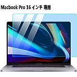 Macbook Pro 16 (2019年11月発売) フィルム Freesun Macbook Pro 16 ブルーライト カット 保護フィルム 防指紋 防気泡 MacBook Pro 16インチ 2019 専用