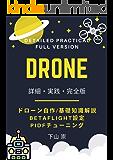 DRONE: ドローンの基礎知識解説から組み立て、BetaFlight設定、PIDFチューニングまでを完全網羅 第5版 (2019年5月27日改訂)