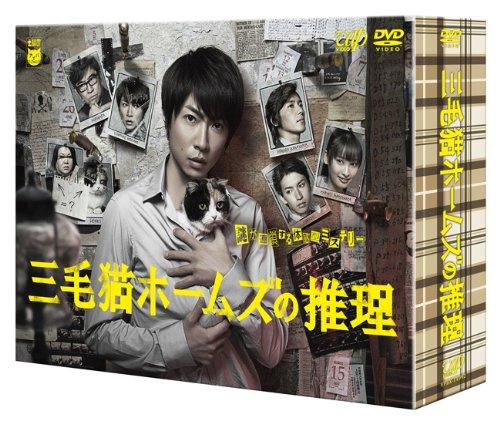三毛猫ホームズの推理 [DVD] B008BDYM6G