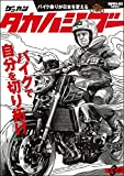 ゲッカンタカハシゴー vol.3 (サンエイムック)