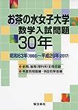 お茶の水女子大学 数学入試問題30年: 昭和63年(1988)~平成29年(2017)