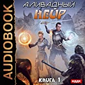 Neir [Russian Edition]: Book 1 | Andrey Livadny