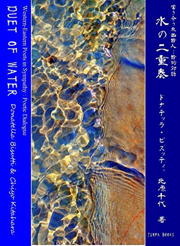 Donatella Collection - Duet of Water Mizu no Nijuso (Japanese Edition)