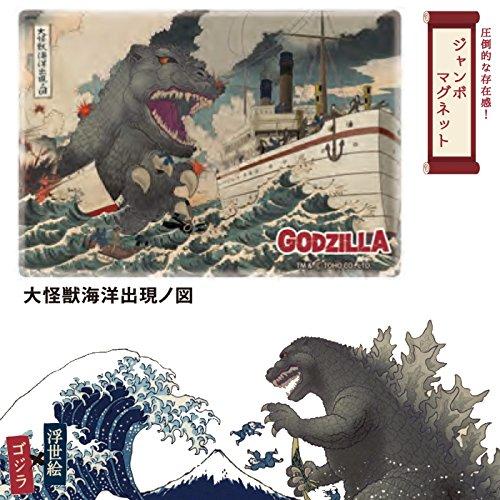 Falkert Miscellaneous Goods Bags Decorative (Fashion Accessories) (Godzilla) Jumbo Magnet Large Monster Ocean Appearance Figure, Clear (Godzilla Magnet)
