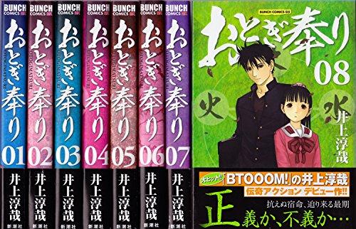 おとぎ奉り (バンチコミックスデラックス) コミック 1-8巻セット (バンチコミックスデラックス)