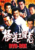 Japanese Movie - Gokudo Sangokushi DVD Box (7DVDS) [Japan DVD] LCDV-91049