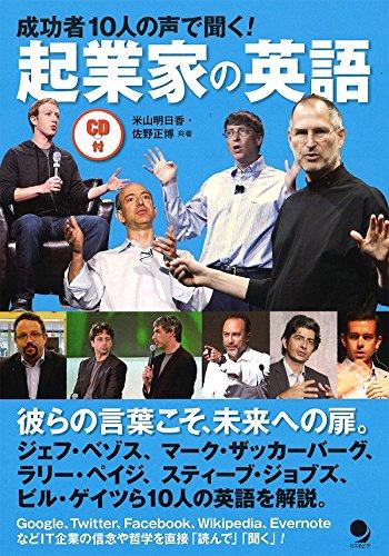 [CD付]起業家の英語