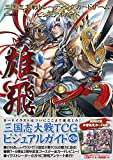 (Hobby Japan MOOK 584) Sangokushi Taisen Trading Card Game Visual Guide [JAPANESE EDITION 2014]