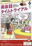NHKラジオ 英会話タイムトライアル 2016年 06 月号 [雑誌]