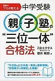 """受験のプロが教える中学受験 親・子・塾の""""三位一体""""合格法"""