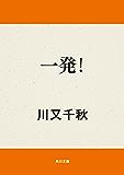 一発! (角川文庫)