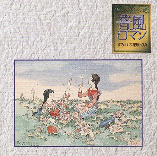 音風ロマン/すみれの花咲く頃の商品画像