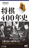 将棋400年史 (マイナビ新書)