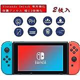 2枚入り 2019最新モデル Nintendo Switch スイッチ フィルム 強化ガラスフィルム 液晶保護フィルム 端強化抗衝撃 0.25D 9H 0.26mm 98%高透過率 指紋防止 ガラス飛散防止 気泡防止