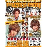 men's egg HAIRS 2013年Vol.14 小さい表紙画像