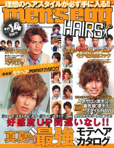 men's egg HAIRS 最新号 表紙画像