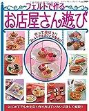フェルトで作るお店屋さん遊び (レディブティックシリーズno.3989)