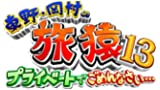 東野・岡村の旅猿13 プライベートでごめんなさい… 三重 伊勢志摩満喫の旅 プレミアム完全版 [DVD]