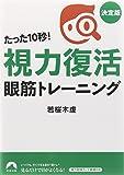 たった10秒! 「視力復活」眼筋トレーニング 決定版 (青春文庫)
