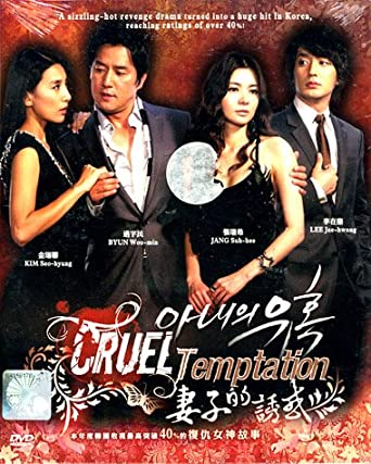 Amazon com: Cruel Temptation (Temptation of Wife): Korean TV