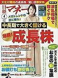 日経マネー 2019年 4 月号