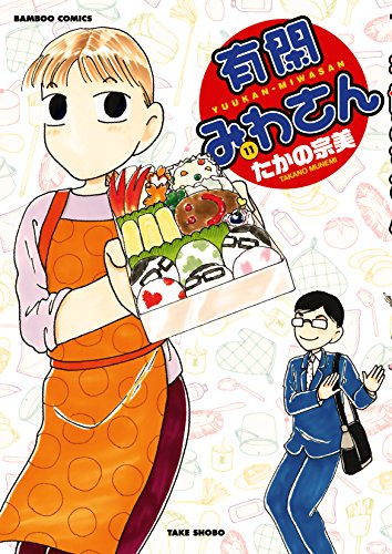 有閑みわさん 11 (バンブーコミックス)
