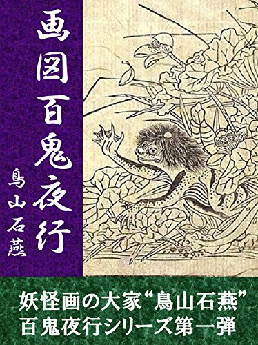 Zuga hyakki yakou (Japanese Edition)
