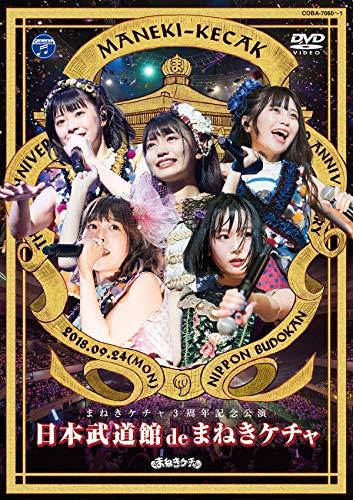 일본 무도관 de 초래해 구두쇠 마네키케챠 [DVD]