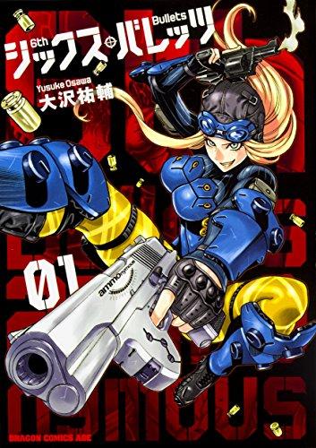 シックス・バレッツ 1 (ドラゴンコミックスエイジ お 8-1-1)