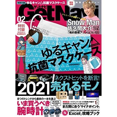 Get Navi 2021年2月号 画像