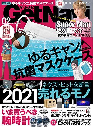 Get Navi 2021年2月号 画像 A