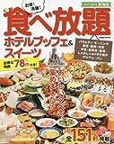 お得!満腹!食べ放題ホテルブッフェ&スイーツ2017-2018東海版 (ぴあムック中部)