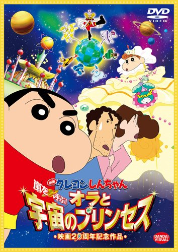 Animation - Crayon Shin-Chan: The Storm Called!: Me And The Space Princess (Arashi Wo Yobu! Ora To Uchu No Princess) [Japan DVD] BCBA-4423
