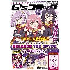電撃G'sコミック 表紙画像
