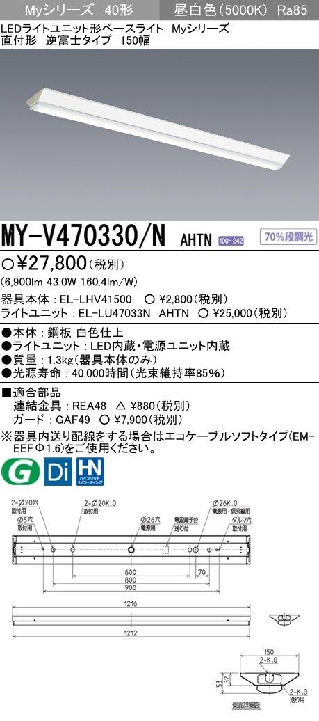 三菱電機 MY-V470330/N AHTN LED照明器具 LEDライトユニット形ベースライト(Myシリーズ) 直付形 150幅 一般タイプ【器具本体】EL-LHV41500 +【ライトユニット】EL-LU47033N AHTN (昼白色)   B07789KC8J