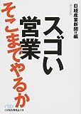 スゴい営業 そこまでやるか (日経ビジネス人文庫)