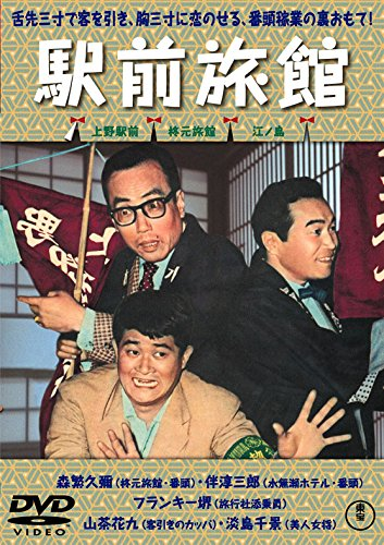 Japanese Movie - Kigeki Ekimae Ryokan [Japan DVD] TDV-24651D
